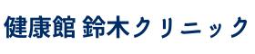 鈴木クリニック | 大田区大森西